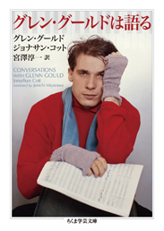 the Japanese edition of Jonathan Cott's Conversations with Glenn Gould, traslated by Junichi Miyazawa